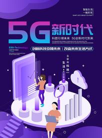 原创高端科技5G新时代海报