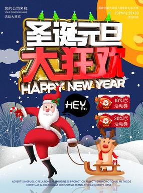 原创清新可爱圣诞元旦海报