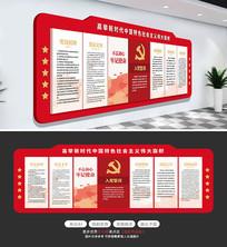 原创入党誓词党建文化墙设计