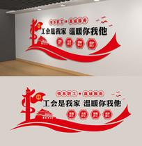 职工之家宣传工会文化墙