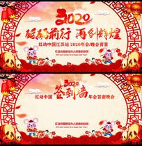中国风2020鼠年元旦年会春节晚会签到墙