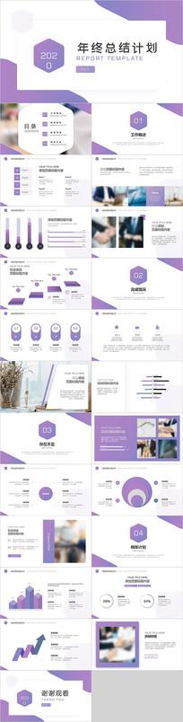 紫色年终工作总结PPT模板