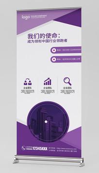 紫色时尚公司宣传易拉宝