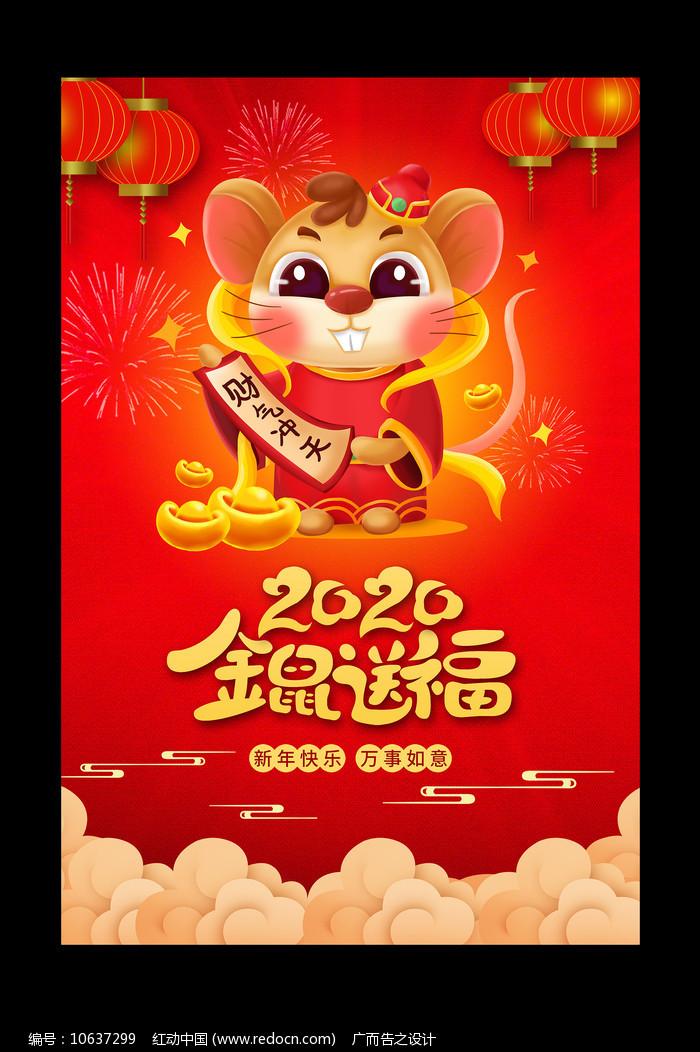 2020鼠年春节海报图片