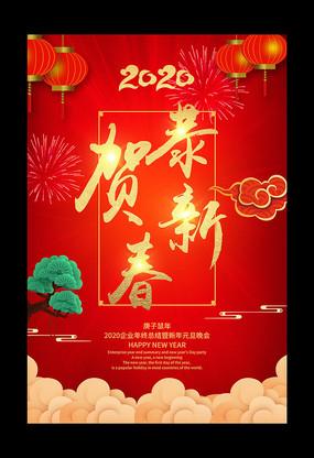 2020年鼠年新年海报 PSD