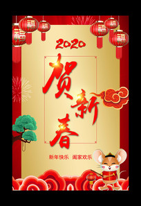 2020鼠年春節賀新春海報