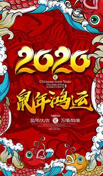 2020鼠年快樂 鼠年海報