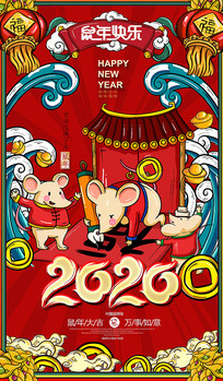 2020鼠年快樂元旦海報