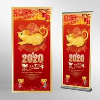 2020鼠年生肖鼠新年展架设计