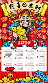 创意2020年新年挂历