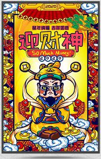 創意2020迎財神傳統文化宣傳海報