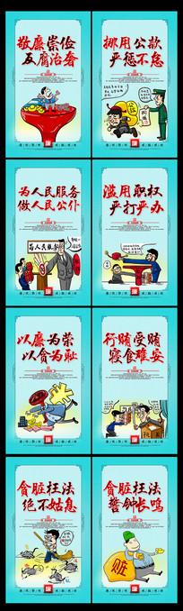 反腐漫画廉政文化展板