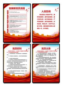 发展新党员流程宣传展板