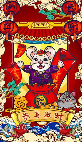 恭喜发财2020元旦鼠年春节海报图片