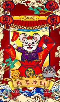 恭喜發財2020元旦鼠年春節海報