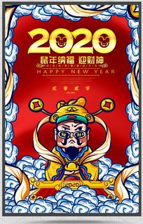 红色创意2020迎财神传统文化宣传海报