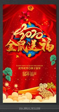 红色精品2020鼠年春节海报