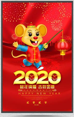 红色喜庆2020年鼠年宣传海报设计