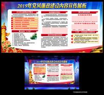 加强党风廉政建设宣传宣传栏