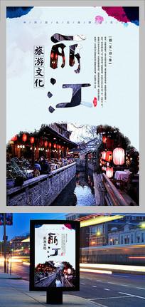 麗江古城印象旅游海報設計