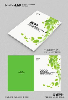 绿色环保封面模板 PSD