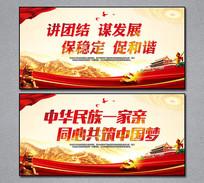 民族團結一家親中國夢宣傳展板
