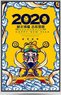 时尚创意2020迎财神传统文化宣传海报