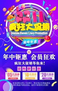 雙十一購物節活動促銷海報