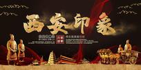 西安旅游海報