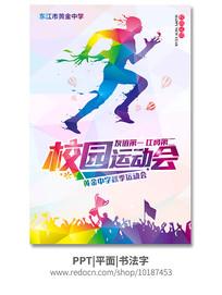 校園運動會炫彩動感海報