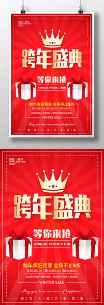 喜慶跨年盛典海報設計
