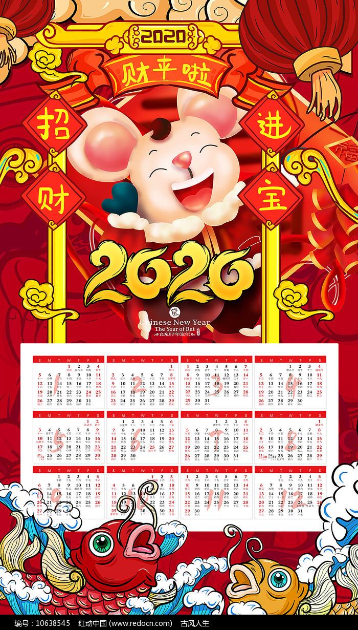 原创喜庆2020新春大吉鼠年挂历图片