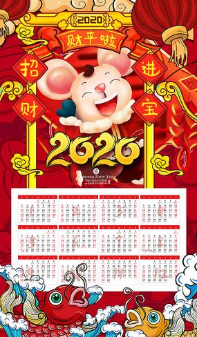 原创喜庆2020新春大吉鼠年挂历