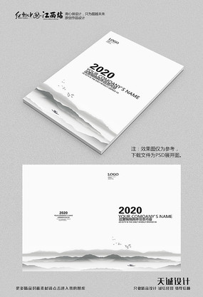 中国风山水画册封面 PSD