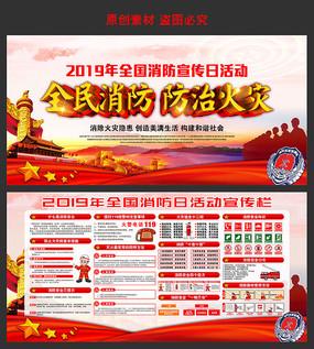 2019全国消防宣传日展板