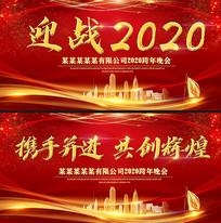 2020企业年会背景板