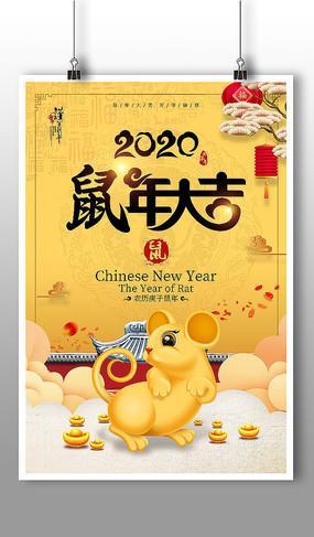 2020红色喜庆鼠年新年海报 2020恭贺新禧新年海报模板 创意2020迎财神图片