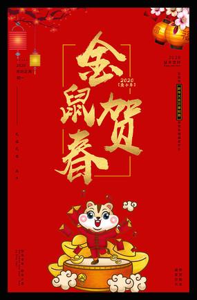 2020鼠年海报设计 2020鼠年海报设计 喜庆鼠年大吉2020鼠年海报 创意图片