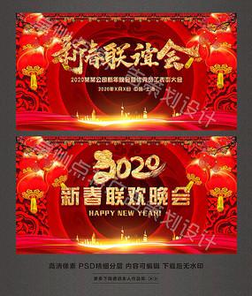 2020鼠年新春联谊会新年联欢晚会