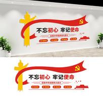 不忘初心党员活动室标语文化墙设计
