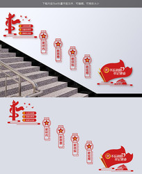 不忘初心新时代新思想党建楼梯墙