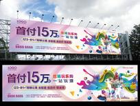 炫彩商业商铺房地产户外宣传广告牌