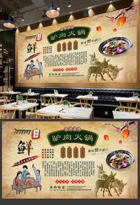 餐饮美食驴肉火锅背景墙