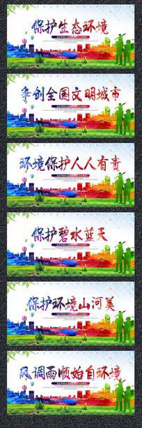 创意保护环境标语社区宣传展板