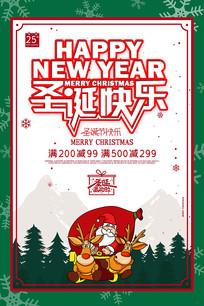 创意大气圣诞节促销海报设计
