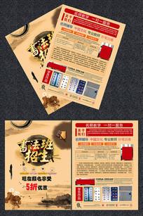 创意中国风书法培训班宣传单
