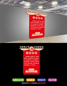 党建入党誓词文化墙