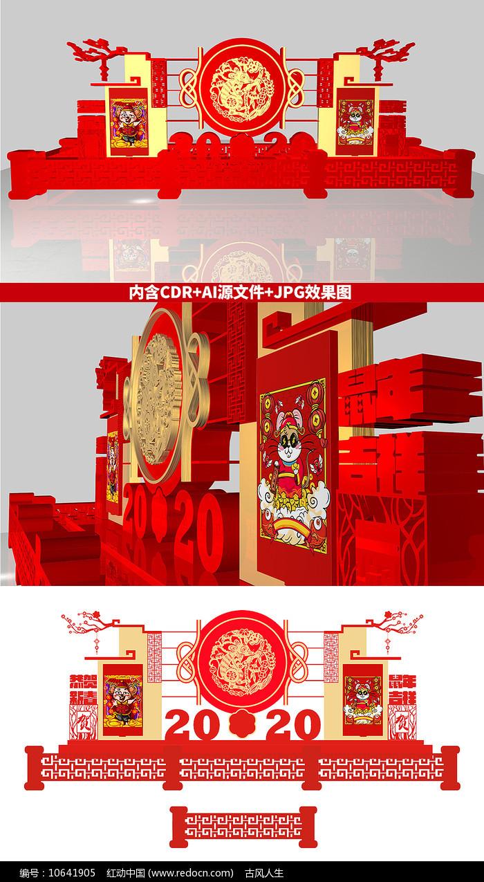 机械2020鼠年商超新年专业布置制造氛围设计与设计专升本啥大气图片