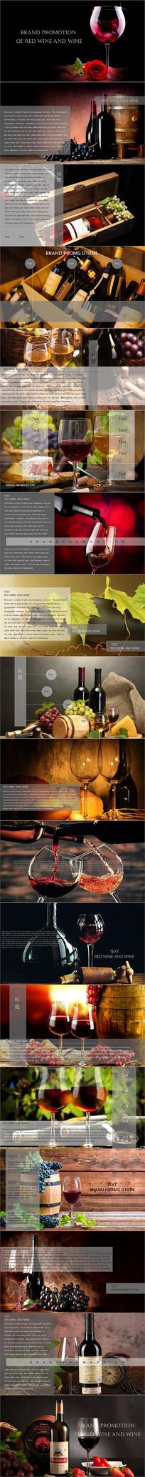 大气红酒产品介绍PPT模板
