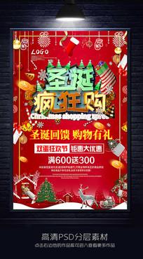 大气圣诞节海报设计